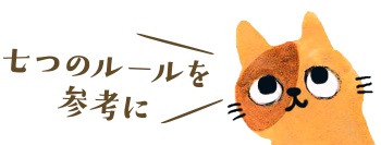 スジャータ婦人会 寺猫
