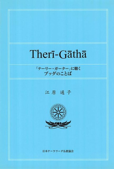 Therī-Gāthā「テーリー・ガーター」に聴くブッダのことば(著者:江原道子)
