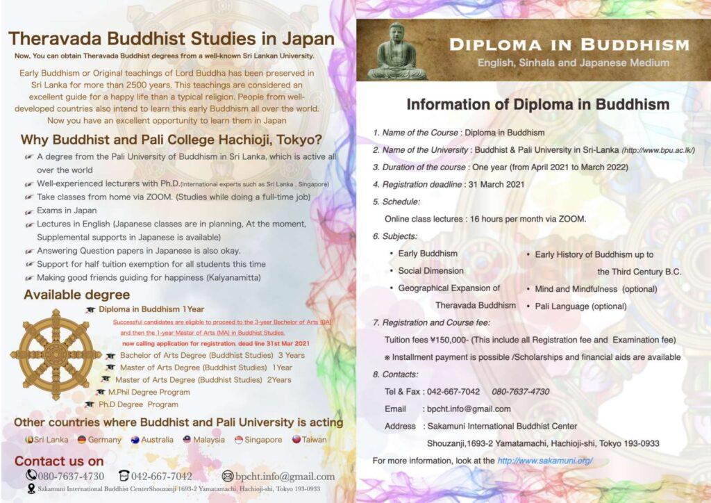 「スリランカ仏教学パーリ語大学」