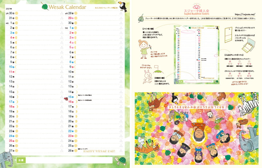 ウェーサーカ・カレンダー